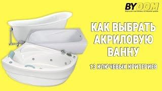 как выбрать акриловую ванную? Купить акриловую ванную