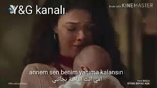 اغانى تركية مترجمه اغنية امي لا تحزنى من مسلسل حب اسود ابيض / annem annem ❤️