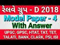Railway Group D Exam 2018 || Model Paper 4 VIDEO | Railway Exam Preparation 2018 VIDEO | Syllabus railway exam