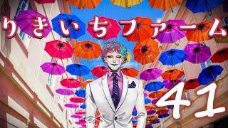 【今週の雑談】りきいちファーム41