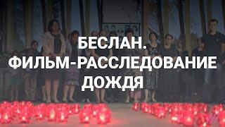Документальный фильм-расследование про трагедию в Беслане