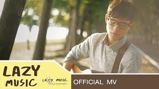 เพียงข้างหลัง - กอล์ฟ กิตติภพ [Official MV]
