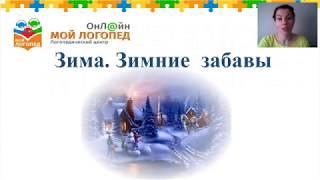 Зима и зимние забавы для детей 6-7 лет. Мой Логопед