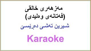 Kurdish Karaoke: Shirin tashi darese مهزههری خالقی ـ شـیرین تهشـی دهڕێسـێ
