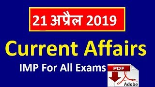 21 April 2019 Current Affairs, April 2019 Daily Current Affairs in Hindi, Railway JE, NTPC, UPSSSC