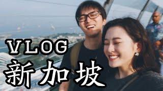 Singapore vlog | 每个华人都应该去新加坡感受一下,真的。