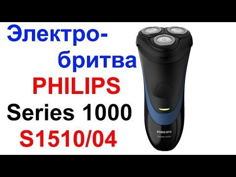 Обзор Электробритвы PHILIPS Series 1000 S1510/04 !!!