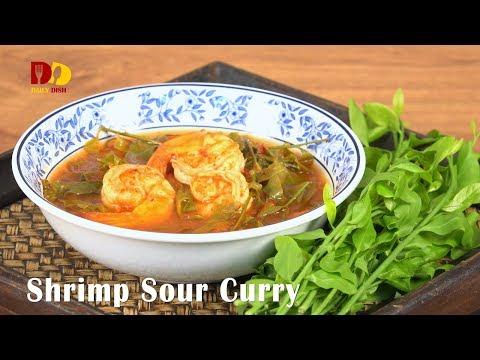 Shrimp Sour Curry | Thai Food | Gang Som Pak wan Goong | แกงส้มผักหวานกุ้ง - วันที่ 04 Dec 2017