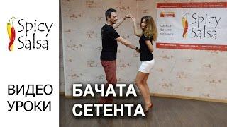 Бачата - Сетента