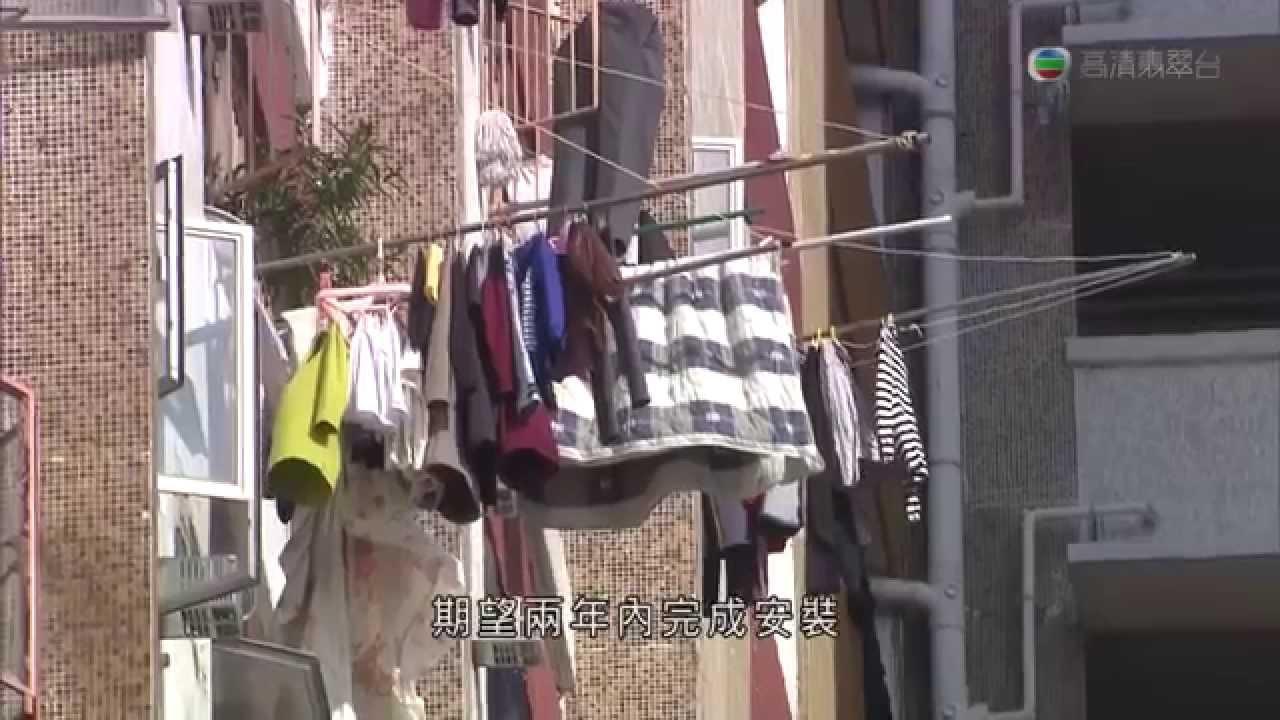 01-01-2014   藍可盈   房委會諮詢居民是否需要更換三支香晾衫架 - YouTube