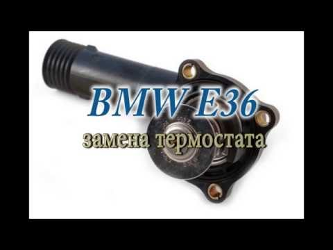 BMW E36 - что такое термостат и как его поменять