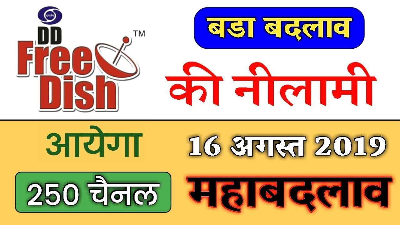 Dd free dish new channel list || 41E Auction on 16 August 2019 || 38  channel add soon