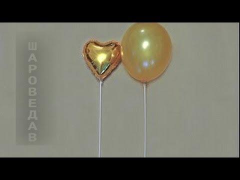 Как закрепить шарик на палочке / How to strengthen the balloon on a stick.