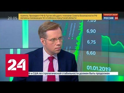 Экономика. Курс дня, 5 августа 2019 года - Россия 24