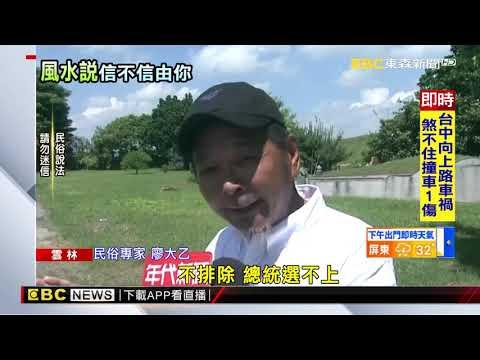 韓國瑜、李佳芬風波不斷 民俗專家指:風水出問題
