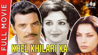 Khel Khilari Ka | Full Hindi Movie | Dharmendra, Shabana Azmi, Dev Kumar | Full HD 1080p