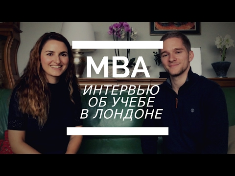 Учеба на MBA в Лондоне (LBS) | Nina Solomatina