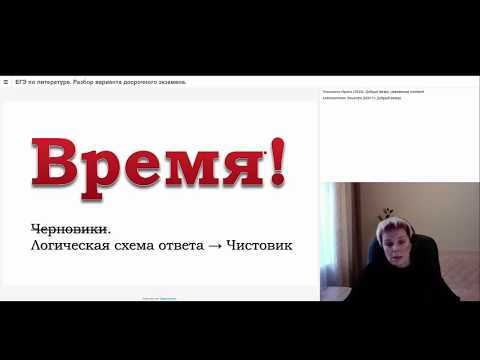 Наталия Ягинцева о досрочном ЕГЭ по литературе