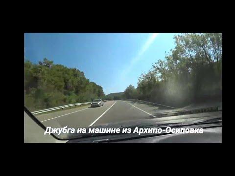 ДЖУБГА. На машине из Архипо-Осиповка. Отдых на море.  ПЛЯЖ. 2019.