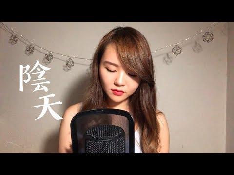 莫文蔚 - 陰天 Live Cover   By JESS SIN