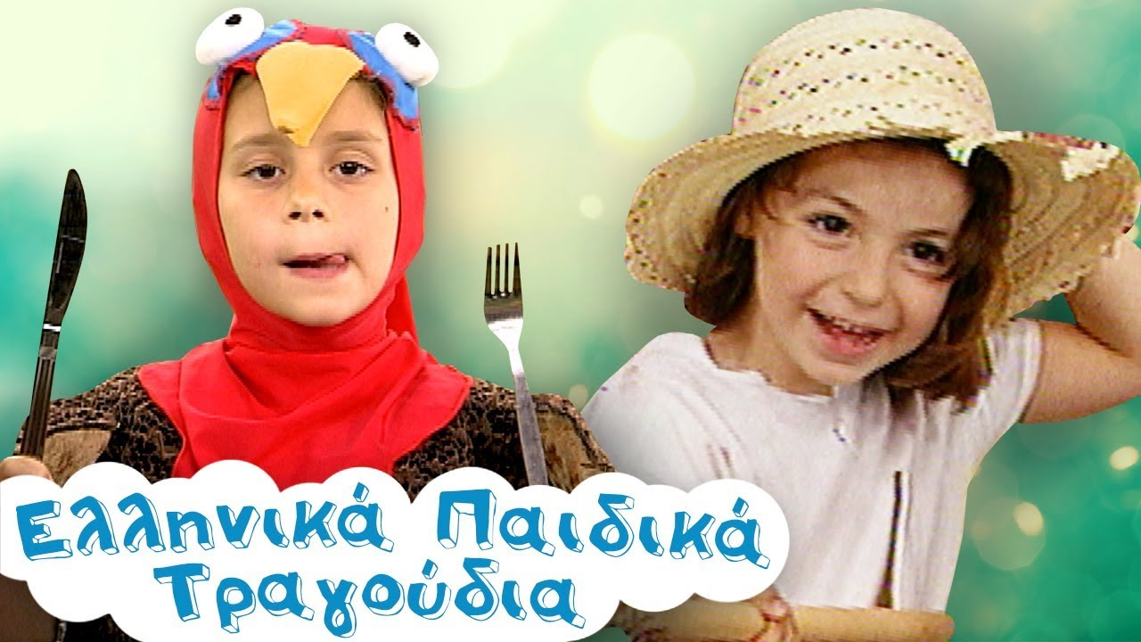 110ce849ff4 Ελληνικά Παιδικά Τραγούδια | Ο Μπάρμπα Μπρίλιος, Βγαίνει η βαρκούλα, Το  παζάρι | Συλλογή #1