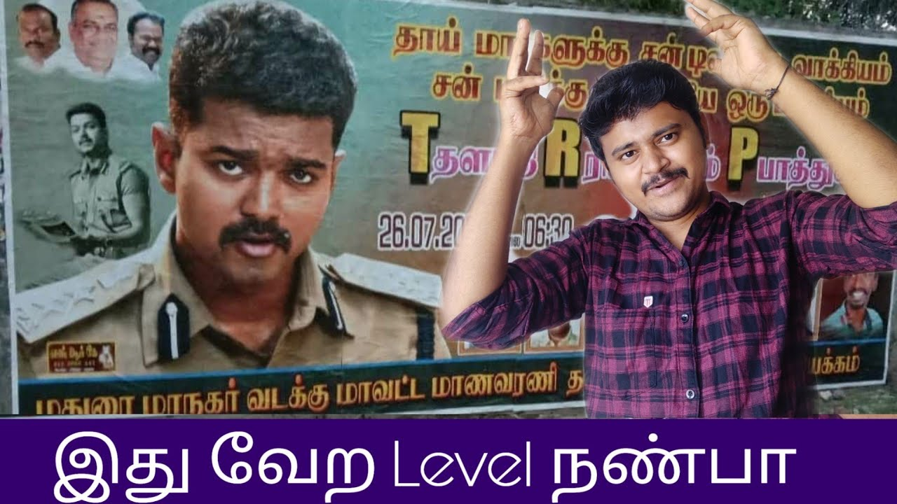 Theri Movie Promotion in Madurai | Intresting Story about  How Vijay Respect his Fans | Thalapathy |
