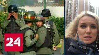 Дело Китая Против 24 Венесуэльская Интервенция | новости мира смотреть политика