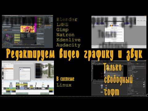 Мой софт в линукс
