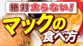 マクドナルドでダイエット講師が食べるのはこれ!痩せるマクドナルドの食べ方教えます