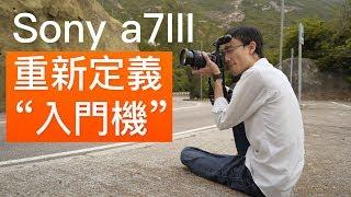 """Sony a7III:重新定義 """"入門機""""  (廣東話)"""