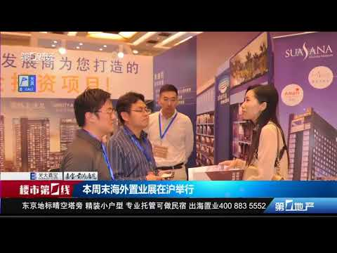 15th Wise Overseas Property Immigration Investment Exhibition