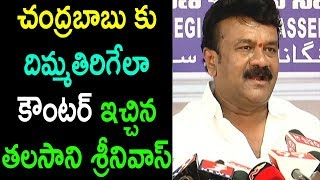చంద్రబాబు కు కౌంటర్ Talasani Srinivas Strong Counter To TDP | Federal Front Issue | Cinema Politics