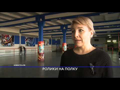 В Улан-Удэ закрылся единственный в Бурятии роллердром