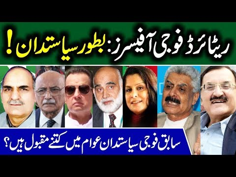 Army Officers Contested Election 2018 | Ex-Army Generals in Politics of Pakistan | Pak Army | ISI |