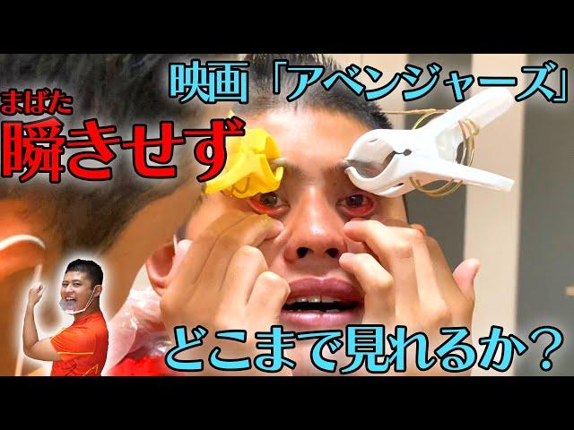 ワタリ119が目をつぶらず映画観てみたら衝撃の結果に!【サンシャイン池崎】