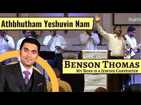 Athbhutham Yeshuvin Naamam | Malayalam Christian Worship | Benson Thomas