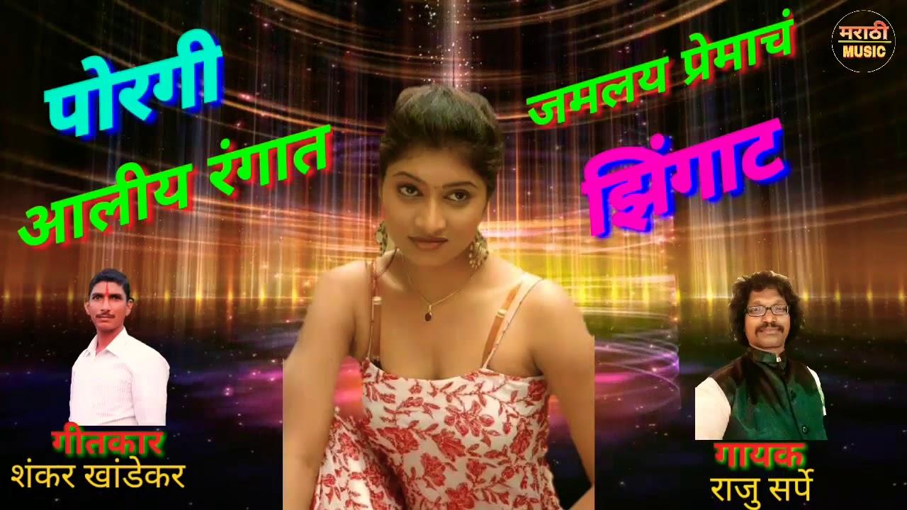 Porgi Aaliy Rangat Jamlay Premach Zingat New Marathi Lokgeet/ Marathi Music