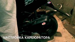 Honda zx 35 Хонда зх прогазовка настройка карбюратора