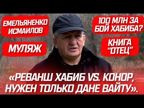 Абдулманап Нурмагомедов: «Реванш Хабиб Vs. Конор, нужен только Дане Вайту».