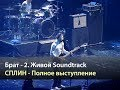 Брат-2 Живой Soundtrack - Сплин - Полное выступление (Москва, 19.05.2016)