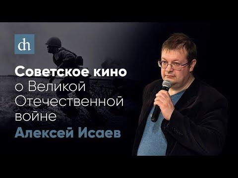 Советское кино о