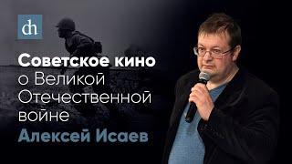 Советское кино о Великой Отечественной войне/Алексей Исаев