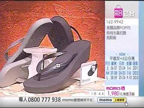POPITS TV SHOPPING IN TAIWAN