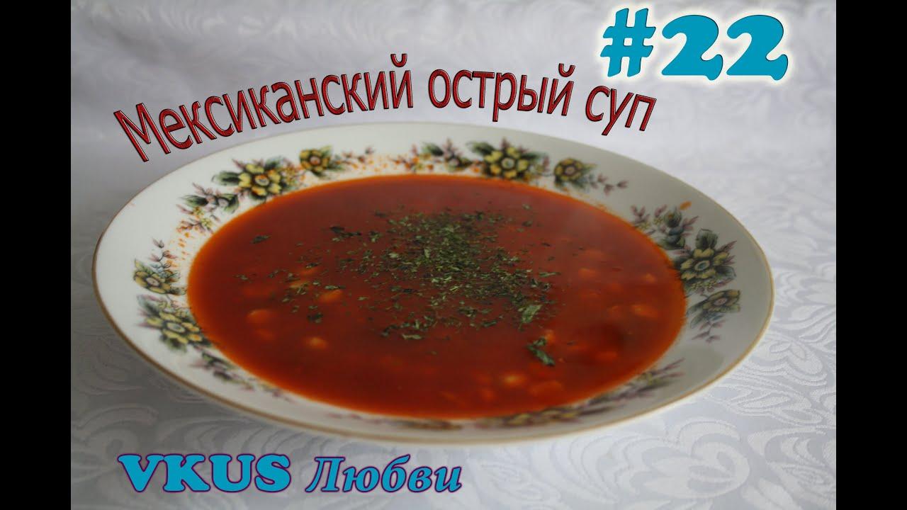 Как сварить - Мексиканский острый суп - VKUS Любви. Варим суп дома быстро и легко.