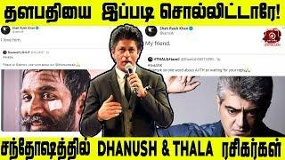 #AskSRK   தமிழ் Cinema Heroகள் பற்றி Shahrukh Khan   Twitter   Dhanush   ThalapathyVijay   Thala