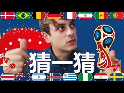 中国人应该支持哪个世界杯球队?(没有参赛的国家)