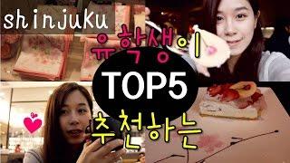 [#10.일본여행 추천 TOP5 '신주쿠'(My favorite place in Tokyo-Shinjuku)] 무료 일본어 thumbnail