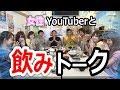 恋愛!?人気女性YouTuber6名と一緒に飲みトークしてみたら...!? 【串カツ田中】