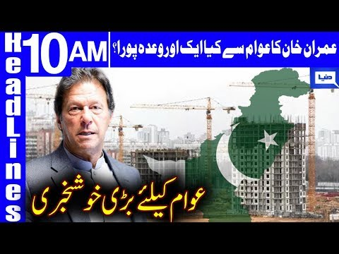 5 million houses to provide huge impetus to economy   Headlines 10 AM   24 May 2019   Dunya News