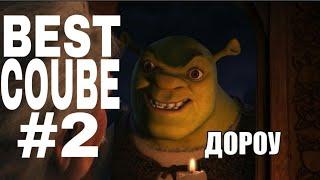 377 СЕКУНД СМЕХА |ЛУЧШИЕ ПРИКОЛЫ ОКТЯБРЬ 2018| BEST CUBE #2